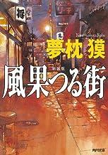 表紙: 新装版 風果つる街 (角川文庫) | 夢枕 獏