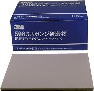 3M スポンジ研磨材 スーパーファイン 5083 AAD 10枚入