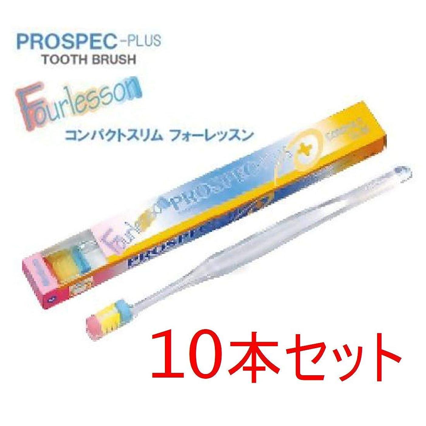 飢饉こんにちは悲しいプロスペック 歯ブラシ コンパクトスリム 10本 フォーレッスン 毛の硬さ ふつう