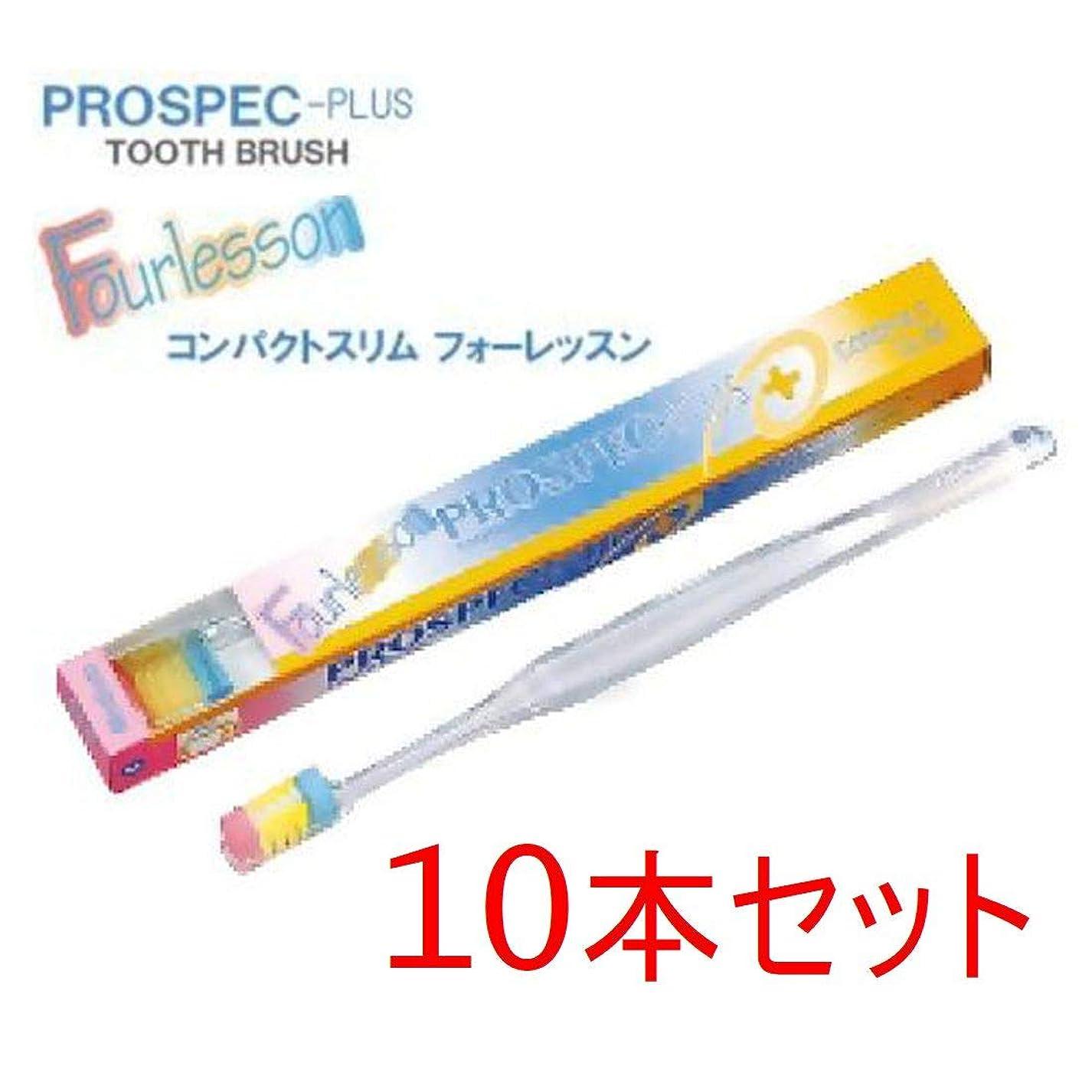 がんばり続ける軽ルートプロスペック 歯ブラシ コンパクトスリム 10本 フォーレッスン 毛の硬さ ふつう
