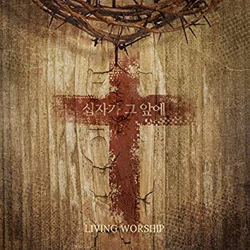 십자가 그 앞에 At the Cross (Love Ran Red)