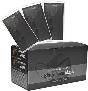 活性炭入り3層構造不織布黒マスク 50枚セット