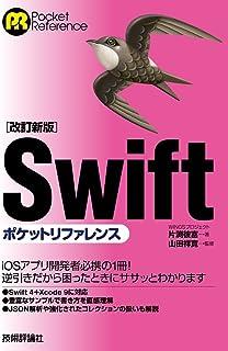 [改訂新版]Swiftポケットリファレンス (POCKET REFERENCE)