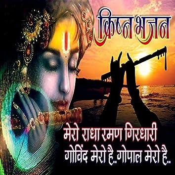 Mero Radha Raman Girdhari (Hindi Bhajan)