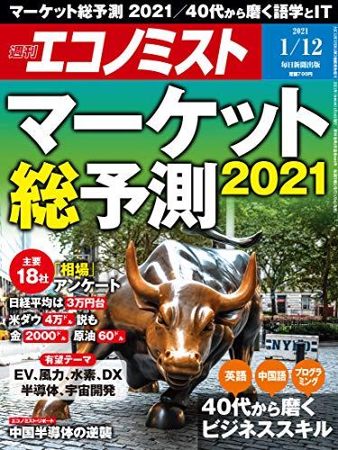 週刊エコノミスト 2021年1月12日号 [雑誌]