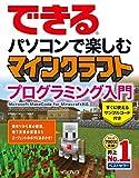 できる パソコンで楽しむ マインクラフト プログラミング入門 Microsoft MakeCode for Minecraft対応 できるシリーズ