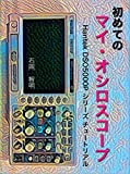 My First Oscilloscope: Tutrial of Hantek DSO5000P series (Japanese Edition)