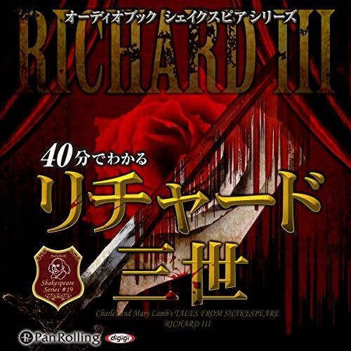 『40分でわかるリチャード三世 -シェイクスピアシリーズ19-』のカバーアート