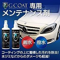 専用メンテナンス剤 G-COAT 撥水性 車 コーティング ワックス 洗車 撥水