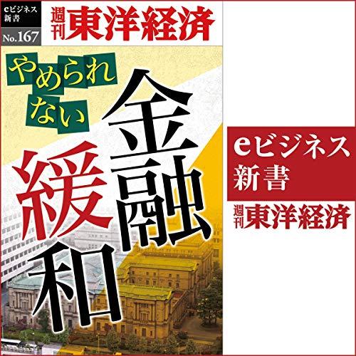 『やめられない金融緩和(週刊東洋経済eビジネス新書No.167)』のカバーアート