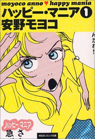 ハッピー・マニア 1 (祥伝社コミック文庫)の詳細を見る