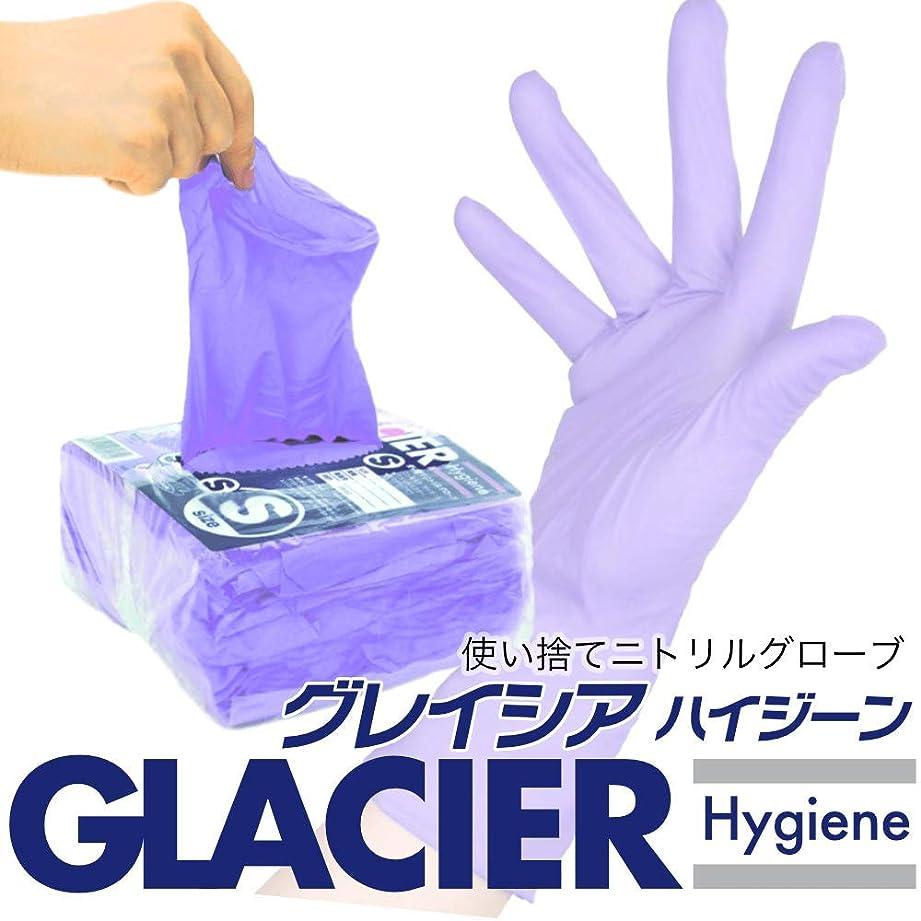 花に水をやる古くなったホラー食品衛生法適合 ニトリル手袋 グレイシアハイジーン XSサイズ 【ケース販売:125枚/パック×16、計2000枚】 GH-01