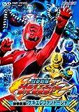獣拳戦隊ゲキレンジャー VOL.2 獣拳武装!ゲキエレファントージャ[DVD]
