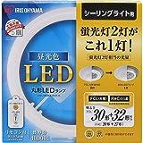 アイリスオーヤマ LED 丸型 (FCL) 30形+32形 昼光色 リモコン付き シーリング用 丸型蛍光灯 LDCL3032SS/D/27-C