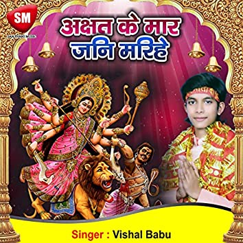 Akshat Ke Maar Jani Mariha (Bhojpuri Song)
