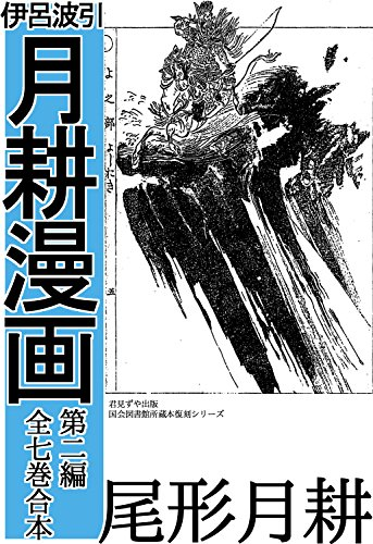 伊呂波引 月耕漫画 第二編: 全七冊合本
