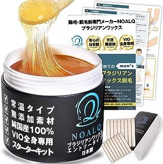 NOALQ(ノアルク) ブラジリアンワックス エントリータイプ 天然無添加素材 純国産100% VIO 全身脱毛専用 スターターキット