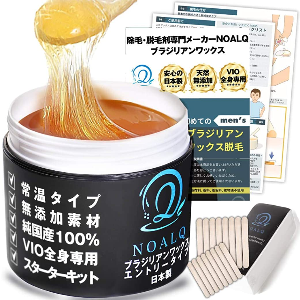 印象的拷問こどもセンターNOALQ(ノアルク) ブラジリアンワックス エントリータイプ 天然無添加素材 純国産100% VIO 全身脱毛専用 スターターキット