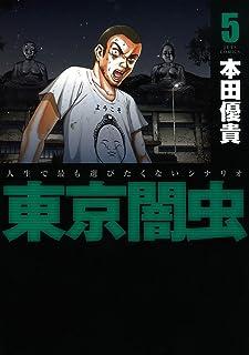 東京闇虫 5 (ジェッツコミックス)