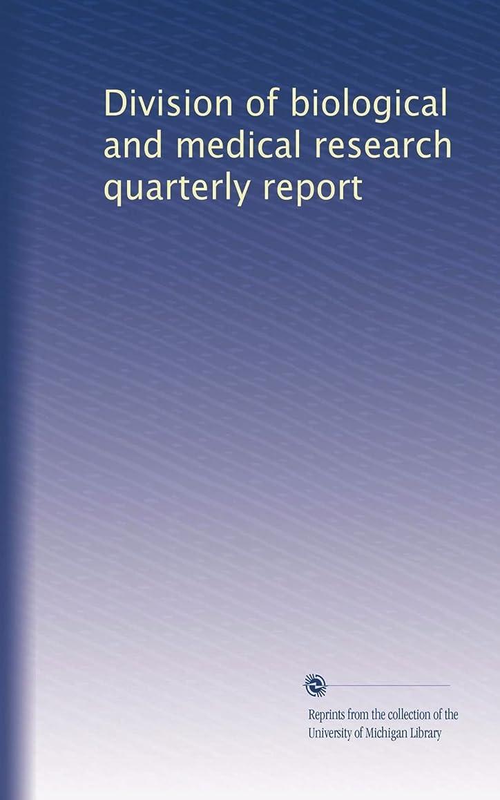 教育学相談スポークスマンDivision of biological and medical research quarterly report (Vol.9)