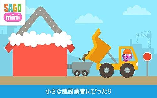 『サゴミニ トラック&ショベルカー』の5枚目の画像