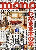モノ・マガジン2020年9-16号