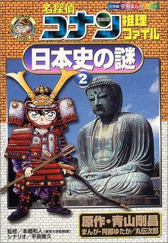 名探偵コナン推理ファイル 日本史の謎 2 (小学館学習まんがシリーズ)