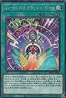 遊戯王 DBGC-JP010 Ga-P.U.N.K.クラッシュ・ビート (日本語版 ノーマル) グランド・クリエイターズ