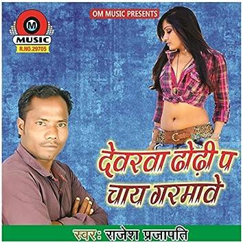 Dewra Dhodhi Par Chay Garmawe - Single
