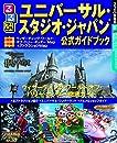 るるぶユニバーサル・スタジオ・ジャパン® 公式ガイドブック