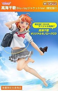 【 ・特典CD付】ラブライブ!サンシャイン!! 高海千歌 Blu-rayジャケットVer.(限定版!!)