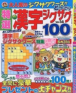 特選漢字ジグザグVol.14