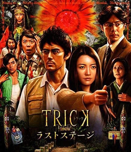 トリック劇場版 ラストステージ(本編Blu-ray1枚組)