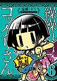 繰繰れ! コックリさん 6巻 (デジタル版ガンガンコミックスJOKER)