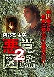 悪党図鑑2[DVD]