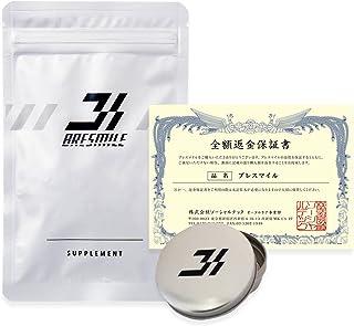 初回全額返金保証 ブレスマイル(BRESMILE)サプリメント1袋 特製携帯サプリメント缶付き