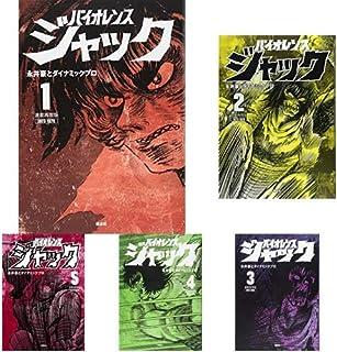 バイオレンスジャック 連載再現版 (KCデラックス) 1-5巻 新品セット