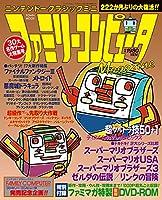ニンテンドークラシックミニ ファミリーコンピュータMagazine (Town Mook)