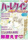 ハーレクイン 漫画家セレクション vol.35 (ハーレクインコミックス)