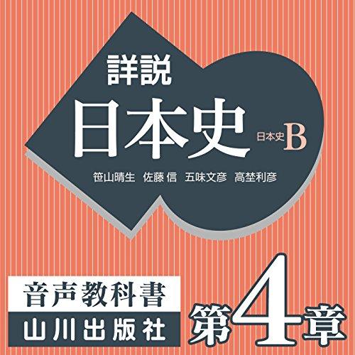 『詳説日本史 第Ⅱ部 中世 第4章 中世社会の成立』のカバーアート