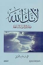 لأنك الله: رحلة إلى السماء السابعة للكاتب علي بن جابر الفيفي