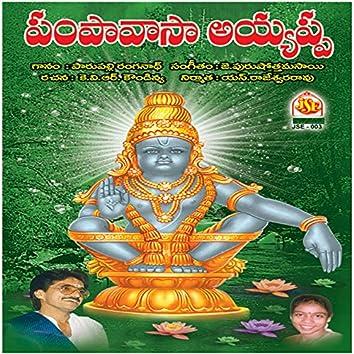 Pampavasa Ayyappa