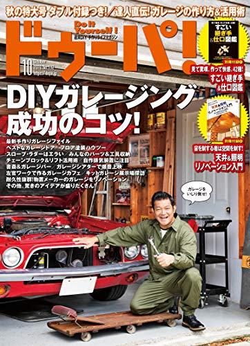 ドゥーパ! 2019年 10 月号 [雑誌]