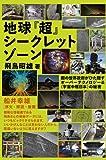 地球『超』シークレットゾーン 闇の世界政府がひた隠すオーバーテクノロジー&《宇宙中枢日本》の秘密(超☆はらはら)
