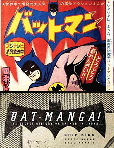 [Bat-Manga! (Limited Hardcover Edition): The Secret History of Batman in Japan] (By: Chip Kidd) [published: October, 2008]