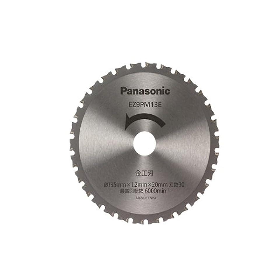 Panasonic(パナソニック) 金工刃 パワーカッター用替刃 EZ9PM13E