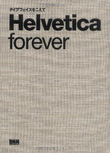 Helvetica forever ヘルベチカ・フォーエバー -タイプフェイスをこえて-