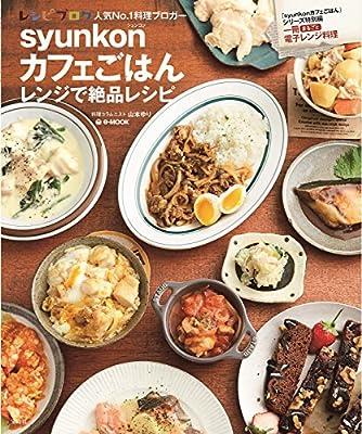 syunkonカフェごはん レンジで絶品レシピ (e-MOOK)