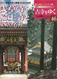 週刊古寺をゆく 46(浅草寺・輪王寺と関東の名刺)