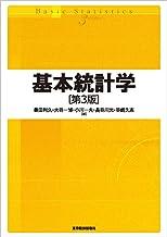 表紙: 基本統計学(第3版) | 大谷 一博